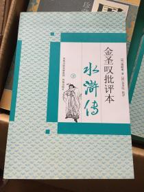金圣叹批评本水浒传(上下)