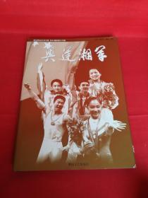 奥运湘军(松坡书社社长吕翊国签名 阅读感悟)