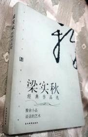 梁实秋经典作品选:现代文学名家名作文库