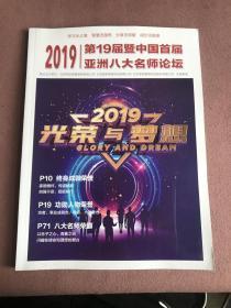 2019 第19届暨中国首届亚洲八大名师论坛