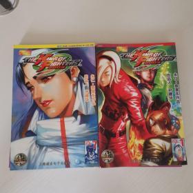 拳皇2003全12册