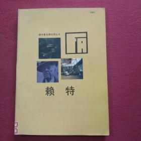 国外著名建筑师丛书:赖特