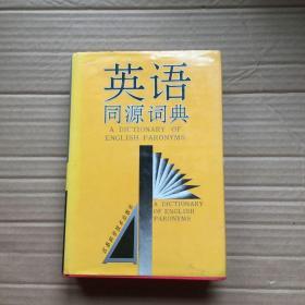 英语同源词典(精装)