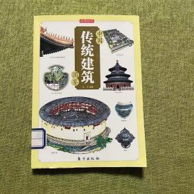 中国传统建筑图鉴