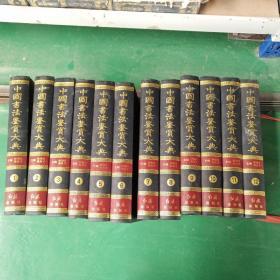 中国书法鉴赏大典 全12册