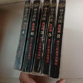 孙子兵法连环画 2-6 缺一