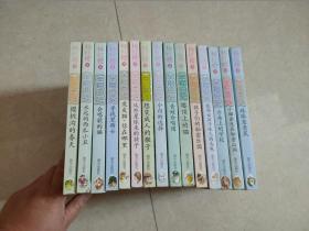 笑猫日记(15册合售)