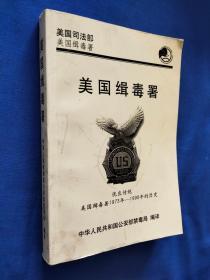 美国缉毒署:优良传统,美国缉毒署1973年——1998年的历史