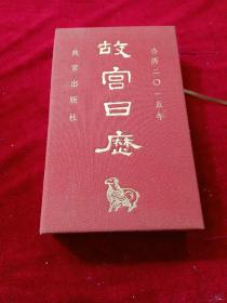 故宫日历2015