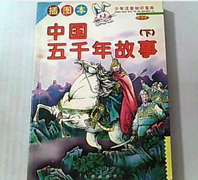 插图本 中国五千年故事 (下)