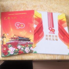 中国共产党建党90周年明信片册  光辉历程 时代先锋