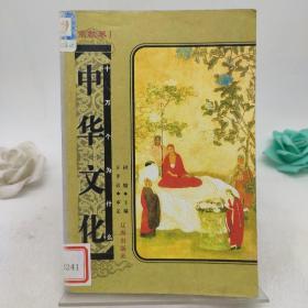 中华文化十万个为什么.第一辑.宗教卷