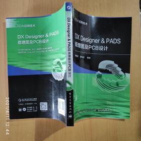 DX Designer & PADS原理图及PCB设计