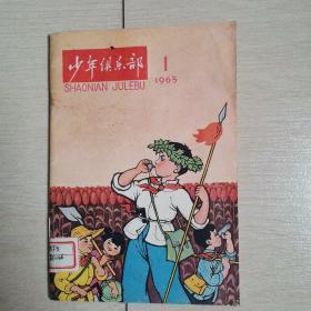 少年俱乐部(创刊号)〈1965年上海初版发行〉
