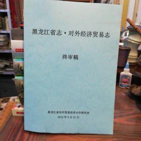 黑龙江省志•对外经济贸易志 终审稿