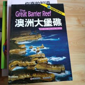 穿越终极荒野手记:澳洲大堡礁