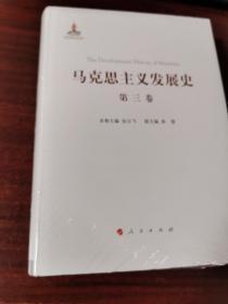 马克思主义发展史(第三卷):马克思主义在论战和研究中日益深化(1875-1895)