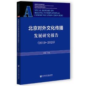 北京对外文化传播发展研究报告(2019-2020)