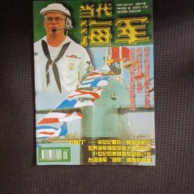 当代海军1999年第1期