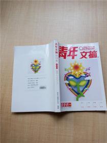青年文摘·合订本 春季卷2008.1-3(上、下)/杂志