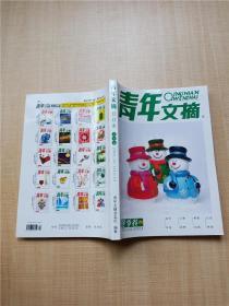 青年文摘·合订本冬季卷 2008.10-12(上、下)/杂志