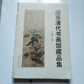 胶东清代书画馆藏品集  书脊有破损 已粘好 内页全新