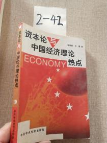 《资本论》与中国经济理论热点