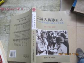 二战名将孙立人——孙立人将军诞辰110周年纪