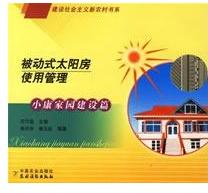 被动式太阳房使用管理(小康家园建设篇)