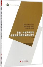 正版   中国二元经济转型与经常项目动态演化路径研究马丹中国经济出版社9787513636728 书籍 新华书店旗舰店官网