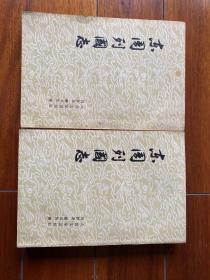 东周列国志 上下二册