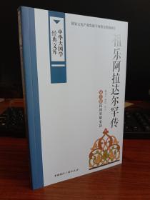 祖乐阿拉达尔罕传:蒙古族民间英雄史诗(中华大国学经典文库)