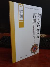 帕尔哈德与西琳:维吾尔族爱情长诗(中华大国学经典文库)