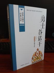 勇士谷诺干:蒙古族英雄史诗(中华大国学经典文库)