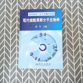 现代细胞周期分子生物学