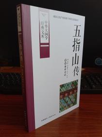 五指山传 :黎族创世史诗(中华大国学经典文库)