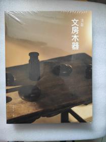 清玩  文房木器