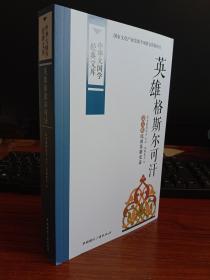 英雄格斯尔可汗 蒙古族民间英雄史诗(中华大国学经典文库)