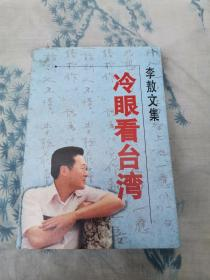 李敖文集:冷眼看台湾(作者李敖签名本)