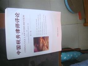 中国税务律师评论(第3卷)