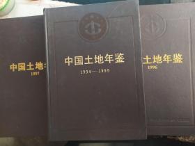 中国土地年鉴1994~1995、1996、1997三本16开精装