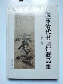 胶东清代书画馆藏品集 带塑封