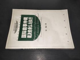 国际商事仲裁裁决的承认与执行——国际商事仲裁丛书