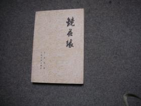 镜花缘 (上册)【私藏未阅无字无印】