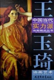 王玉琦油画艺术