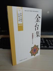 金台集:维吾尔族诗人名作(中华大国学经典文库)
