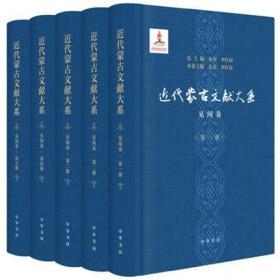 近代蒙古文献大系见闻卷(全5册)