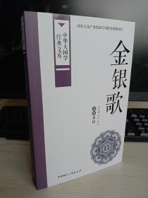 中华大国学经典文库:金银歌·苗族史诗