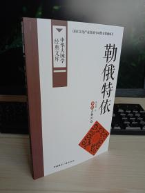 中华大国学经典文库:勒俄特依 :彝族古典长诗