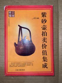 紫砂壶拍卖价值集成